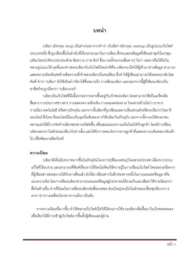 บทนา          บล็อก (อังกฤษ: blog) เป็นคารวมมาจากคาว่า เว็บล็อก (อังกฤษ: weblog) เป็นรูปแบบเว็บไซต์ประเภทหนึ่ง ซึ่งถูกเขีย...