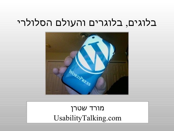 בלוגים ,  בלוגרים והעולם הסלולרי מורד שטרן UsabilityTalking.com