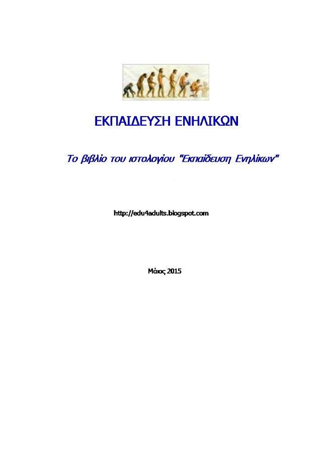 Το βιβλίο της Εκπαίδευσης Ενηλίκων - The Adult Education Book