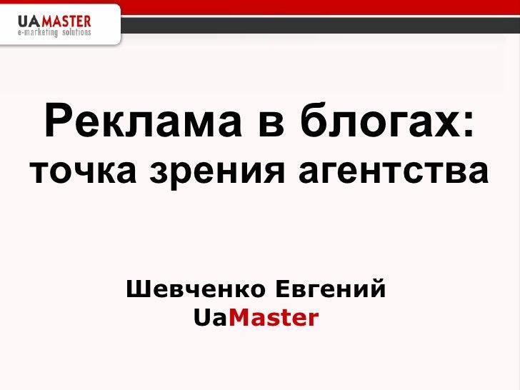Реклама в блогах: точка зрения агентства Шевченко Евгений Ua Master