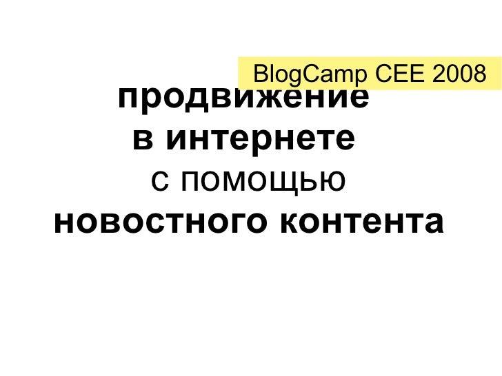 продвижение  в интернете  с помощью  новостного контента BlogCamp CEE 2008