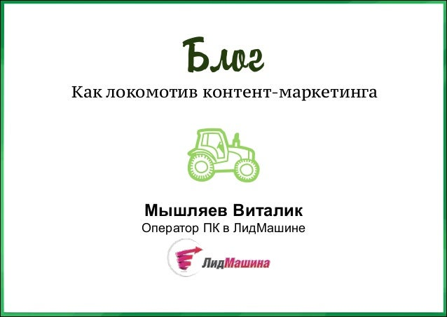 Блог Как локомотив контент-маркетинга  Мышляев Виталик   Оператор ПК в ЛидМашине