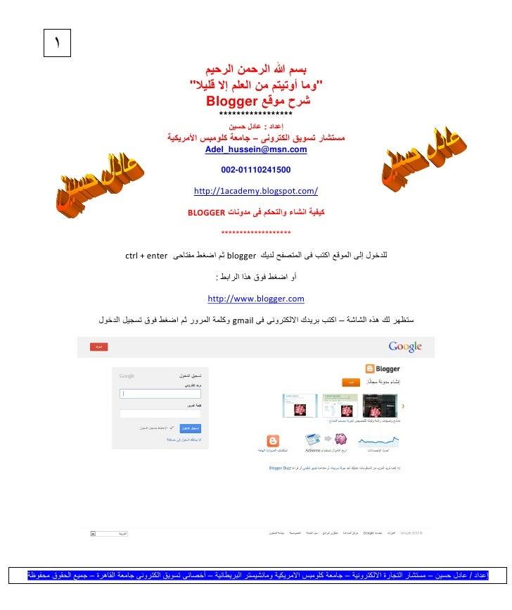 1                                                         بسم هللا الرحمن الرحيم                                      ...