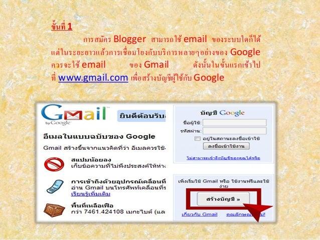 ขั้นที่ 1 การสมัคร Blogger สามารถใช้ email ของระบบใดก็ได้ แต่ในระยะยาวแล้วการเชื่อมโยงกับบริการหลายๆอย่างของ Google ควรจะใ...