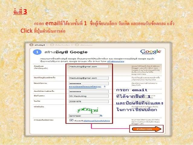 ขั้นที่ 3 กรอก emailที่ได้จากขั้นที่ 1 ชื่อผู้เขียนบล็อก วันเกิด และยอมรับข้อตกลง แล้ว Click ที่ปุ่มดาเนินการต่อ