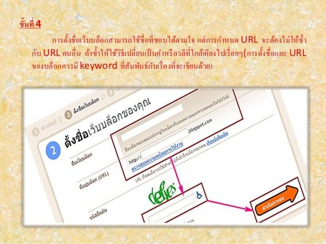 ขั้นที่ 4 การตั้งชื่อเว็บบล็อกสามารถใช้ชื่อที่ชอบได้ตามใจ แต่การกาหนด URL จะต้องไม่ให้ซ้า กับ URL คนอื่น ถ้าซ้าให้ใช้วิธีเ...