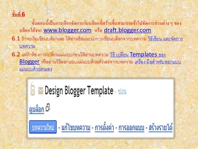 ขั้นที่ 6 ขั้นตอนนี้เป็นการเลือกจัดการกับบล็อกที่สร้างขึ้นสามารถเข้าไปจัดการส่วนต่าง ๆ ของ บล็อกได้จาก www.blogger.com หรื...