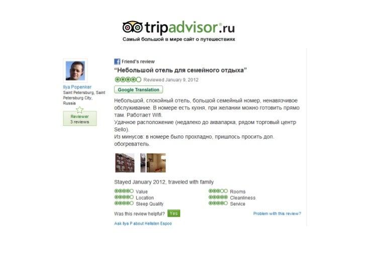 Работа с блогерами в туристической сфере