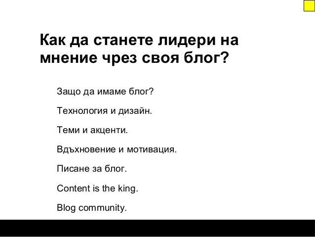 Блогове и лидери на мнение Жюстин Томс / 7 февруари Защо да имаме блог? Технология и дизайн. Теми и акценти. Вдъхновение и...