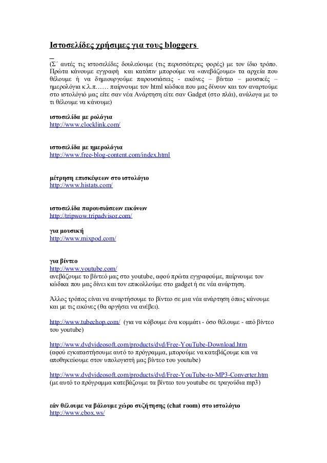 Ιστοσελίδες χρήσιμες για τους bloggers (Σ΄ αυτές τις ιστοσελίδες δουλεύουμε (τις περισσότερες φορές) με τον ίδιο τρόπο. Πρ...