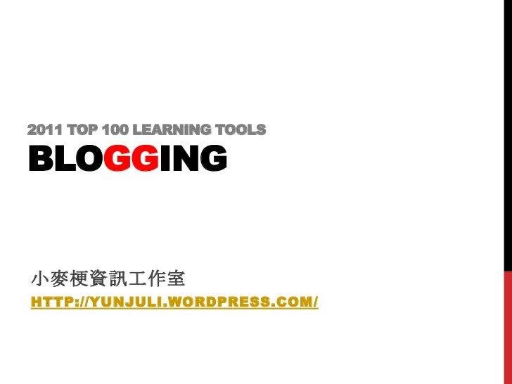 2011 TOP 100 LEARNING TOOLSBLOGGING小麥梗資訊工作室HTTP://YUNJULI.WORDPRESS.COM/