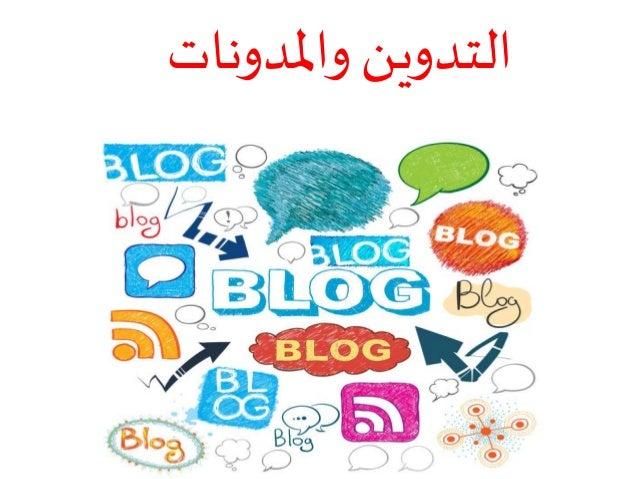 واملدونات التدوين