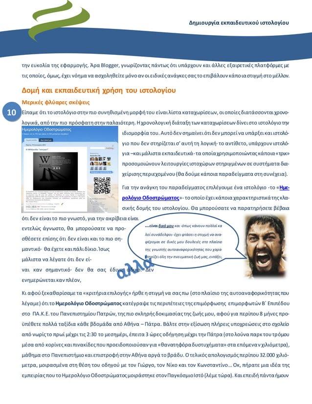 Δημιουργία εκπαιδευτικού ιστολογίου 10 την ευκολία της εφαρμογής. Άρα Blogger, γνωρίζοντας πάντως ότι υπάρχουν και άλλες ε...