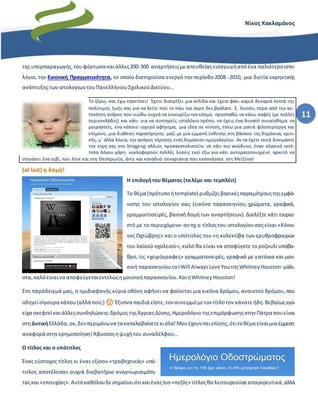 Νίκος Κακλαμάνος 11 της υπερπαραγωγής,τουφόρτωσα καιάλλες200-300 αναρτήσειςμεαπευθείαςεισαγωγήαπόένα παλιότεροιστο- λόγιο,...