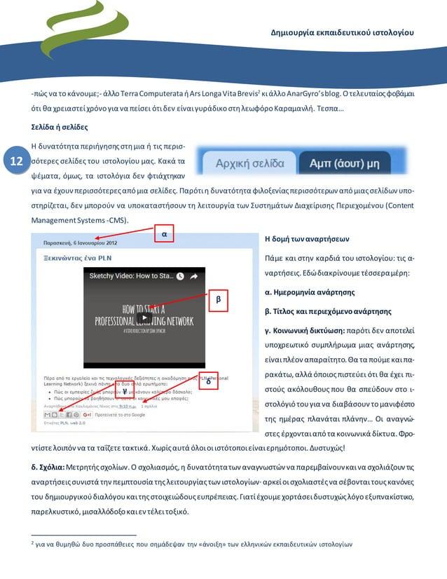 Δημιουργία εκπαιδευτικού ιστολογίου 12 -πώς να τοκάνουμε;- άλλοTerraComputerataήArsLongaVitaBrevis2 κιάλλοAnarGyro'sblog.Ο...