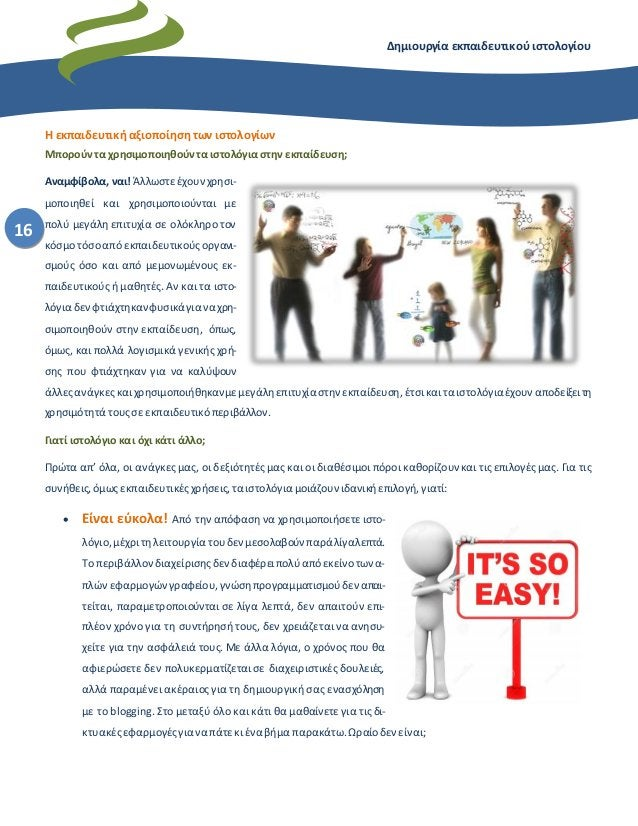 Δημιουργία εκπαιδευτικού ιστολογίου 16 Η εκπαιδευτική αξιοποίηση των ιστολογίων Μπορούντα χρησιμοποιηθούντα ιστολόγια στην...