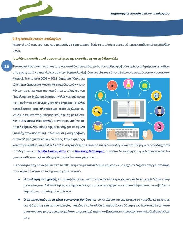 Δημιουργία εκπαιδευτικού ιστολογίου 18 Είδη εκπαιδευτικών ιστολογίων Μερικοί από τουςτρόπους που μπορούννα χρησιμοποιηθούν...