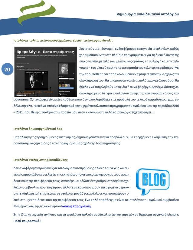 Δημιουργία εκπαιδευτικού ιστολογίου 20 Ιστολόγια πολιτιστικώνπρογραμμάτων,ερευνητικώνεργασιών κλπ Συνιστούν μια -δυνάμει- ...