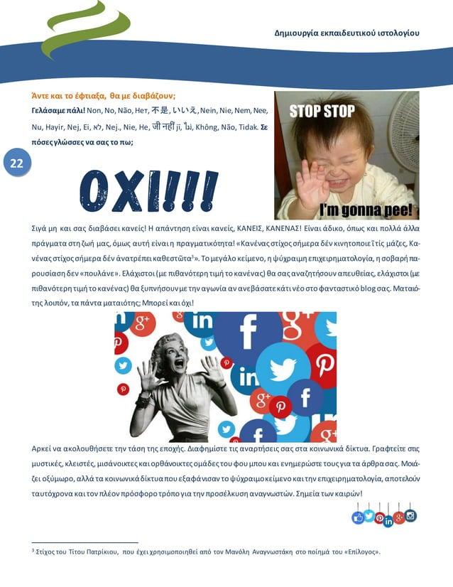 Δημιουργία εκπαιδευτικού ιστολογίου 22 Άντε και το έφτιαξα, θα με διαβάζουν; Γελάσαμεπάλι! Non,No,Não,Нет, 不是,いいえ,Nein,Nie...