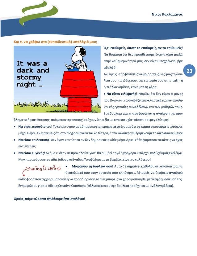 Νίκος Κακλαμάνος 23 Και τι να γράφω στο (εκπαιδευτικό) ιστολόγιό μου; Ό,τι επιθυμείς, όποτε το επιθυμείς, αν το επιθυμείς!...