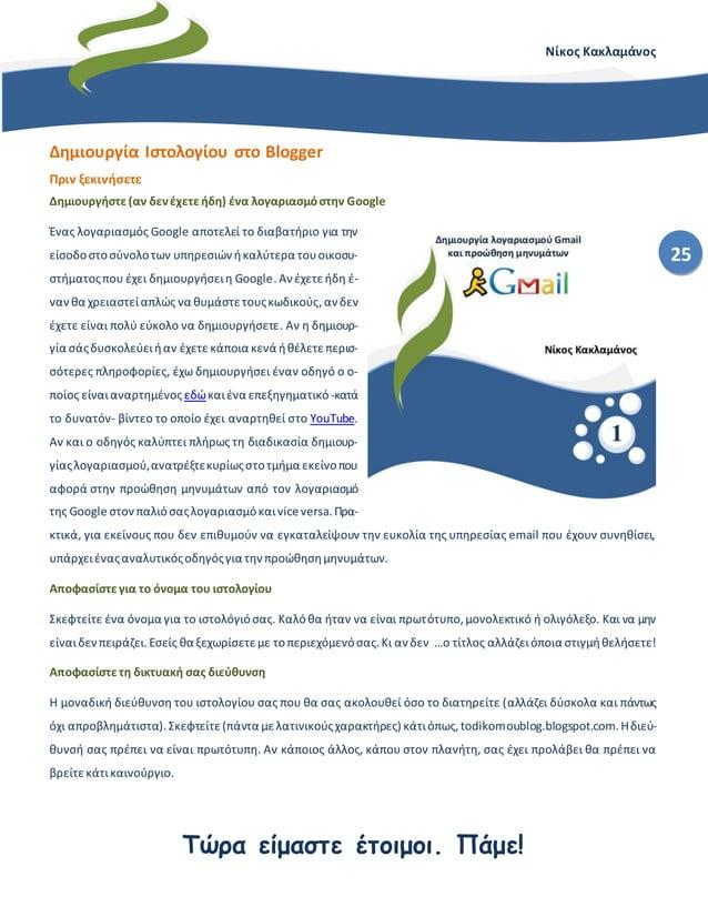 Νίκος Κακλαμάνος 25 Δημιουργία Ιστολογίου στο Blogger Πριν ξεκινήσετε Δημιουργήστε(αν δενέχετεήδη) ένα λογαριασμόστην Goog...