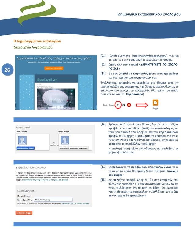 Δημιουργία εκπαιδευτικού ιστολογίου 26 H δημιουργία του ιστολογίου Δημιουργία Λογαριασμού [1.] Πληκτρολογήστε https://www....