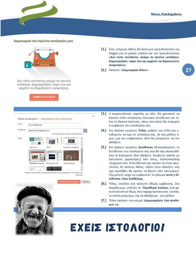 Νίκος Κακλαμάνος 27 Δημιουργία του πρώτουιστολογίου μου [1.] Στην επόμενη οθόνη, θα δείτε μια προειδοποίηση της Goggle για...