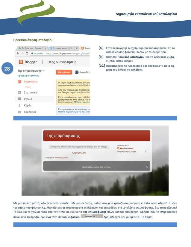 Δημιουργία εκπαιδευτικού ιστολογίου 28 Προεπισκόπησηιστολογίου [8.] Στην περιοχή της διαχείρισης, θα παρατηρήσετε ότι το ι...