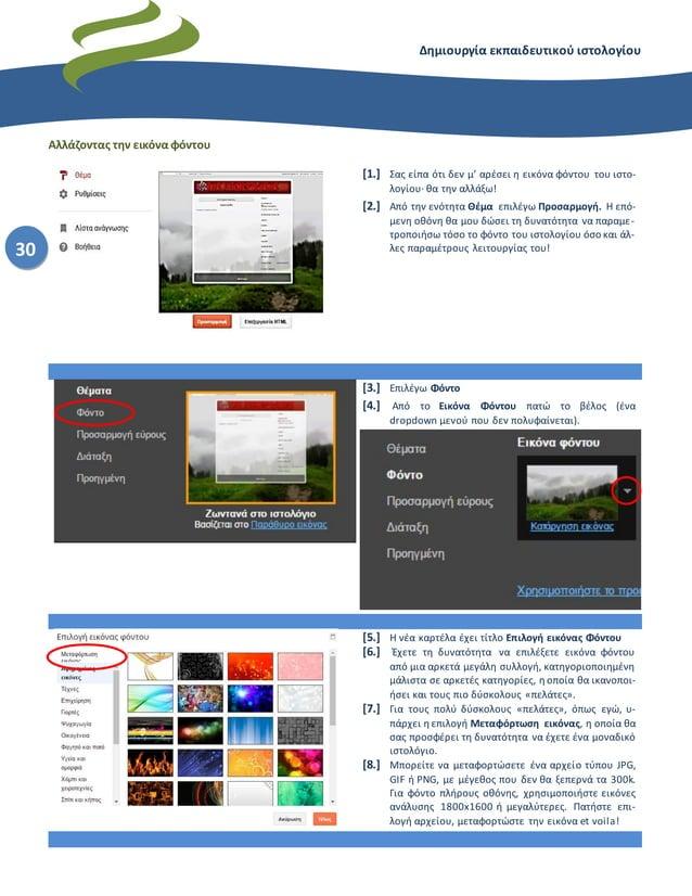 Δημιουργία εκπαιδευτικού ιστολογίου 30 Αλλάζοντας την εικόνα φόντου [1.] Σας είπα ότι δεν μ' αρέσει η εικόνα φόντου του ισ...