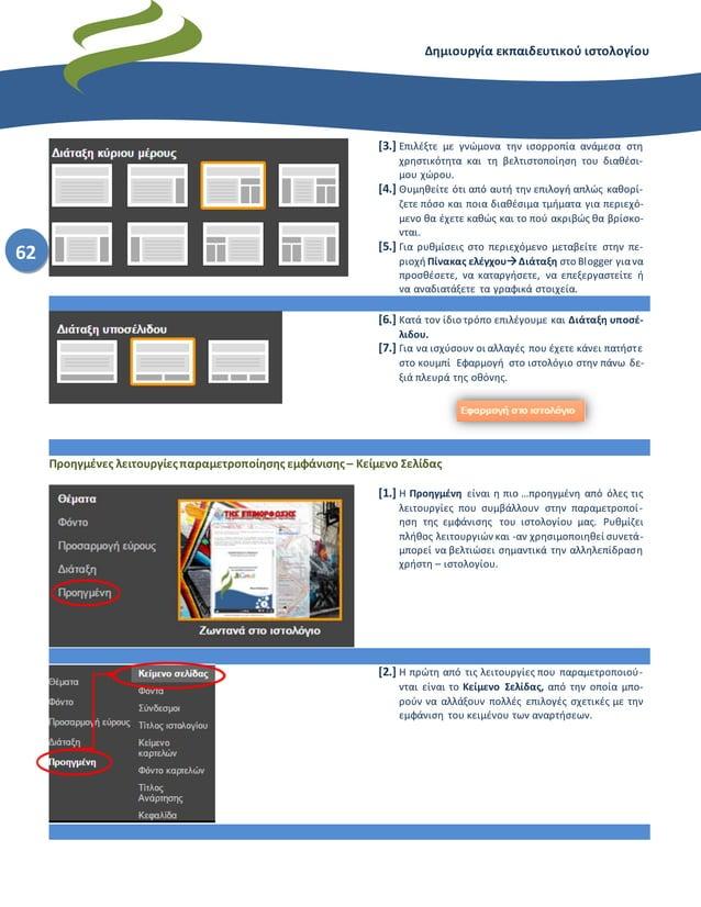 Εισαγωγή στη δημιουργία ιστολογίων- ένας οδηγός για εκπαιδευτικούς