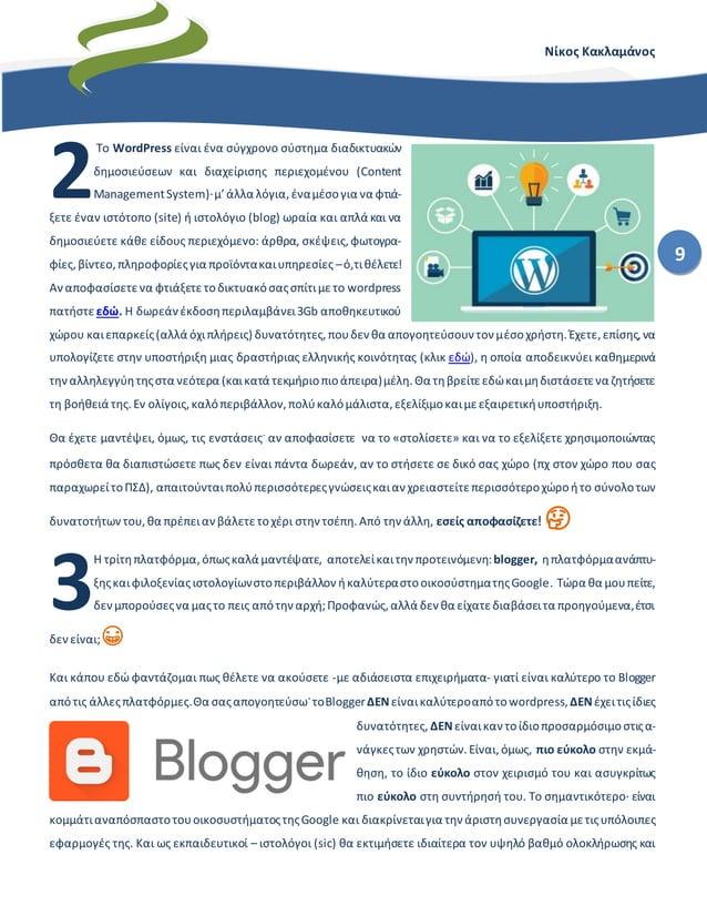 Νίκος Κακλαμάνος 9 Το WordPress είναι ένα σύγχρονο σύστημα διαδικτυακών δημοσιεύσεων και διαχείρισης περιεχομένου (Content...