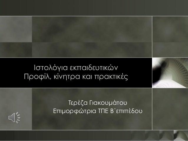 Ιστολόγια εκπαιδευτικών Προφίλ, κίνητρα και πρακτικές Τερέζα Γιακουμάτου Επιμορφώτρια ΤΠΕ Β΄επιπέδου