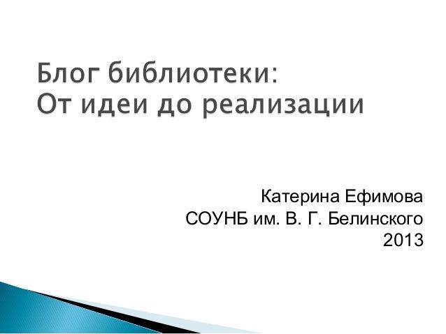Катерина ЕфимоваСОУНБ им. В. Г. Белинского                     2013