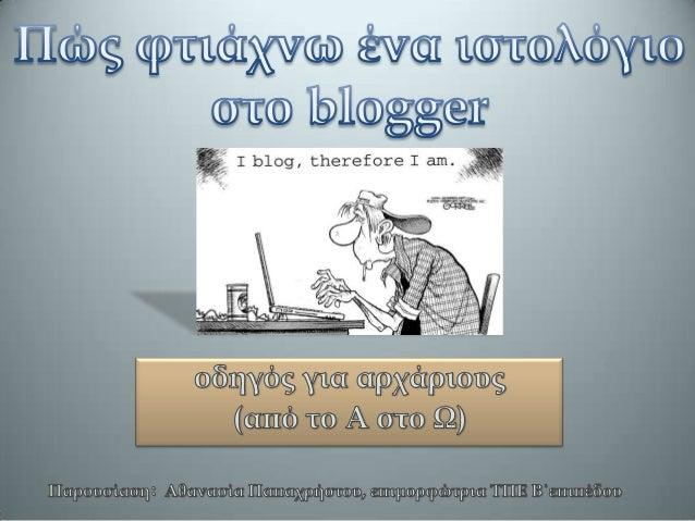 Περιεχόμενα                           Πώς φτιάχνουμε λογαριασμό Google; Πώς φτιάχνουμε ένα ιστολό...