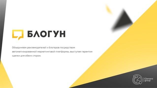 Кейсы от Блогун.ру. Как мы делаем бренды счастливыми