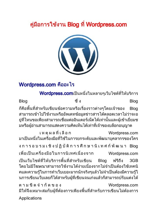 Blog  Wordpress.com  Wordpress.com Wordpress.com Blog  Blog Blog  Wordpress.com Blog Wordpress.com Blog  3GB  Wordpress.co...