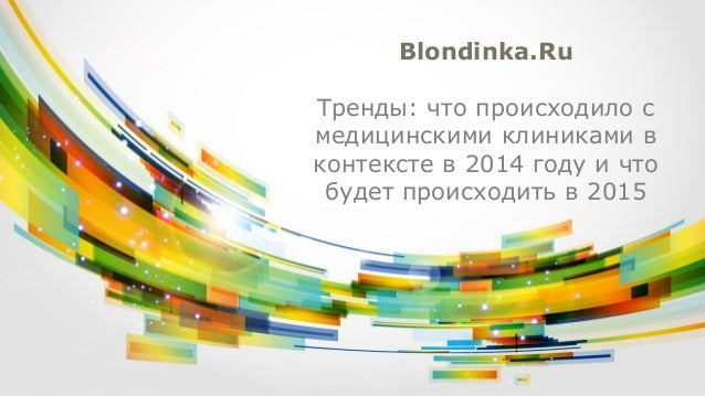 Blondinka.Ru Тренды: что происходило с медицинскими клиниками в контексте в 2014 году и что будет происходить в 2015