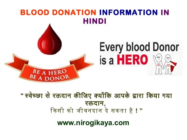 hindi speech on blood donation Persuasive speech: everyone should donate blood - specific purpose statement: to persuade my audience to donate blood introduction: i imagine your father has just suffered a heart attack and must undergo open-heart surgery in order to repair the damage ii imagine your little nephew or niece baby was born with a heart defect and required.