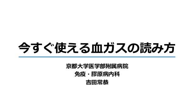 今すぐ使える血ガスの読み方 京都大学医学部附属病院 免疫・膠原病内科 吉田常恭