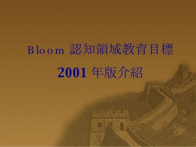 Bloom認知領域教育(演講用95.1.19)