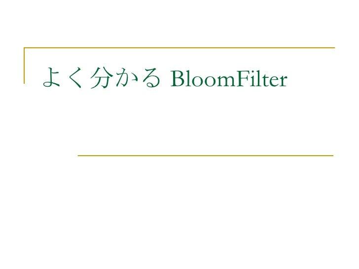 よく分かる BloomFilter