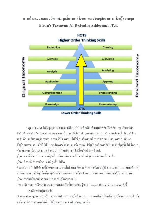 การสร้างแบบทดสอบวัดผลสัมฤทธ์ิทางการเรียนตามระดับพฤติกรรมการเรียนรู้ของบลูม  Bloom's Taxonomy for Designing Achievement Tes...