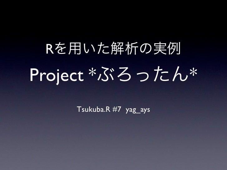 R Project *                    *       Tsukuba.R #7 yag_ays