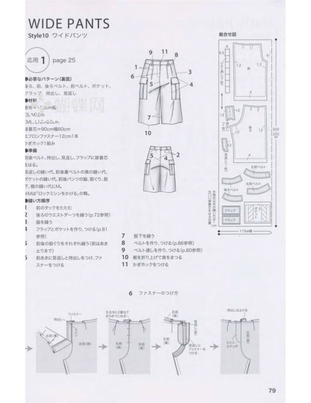 Bloue Skirt Pant Style Book
