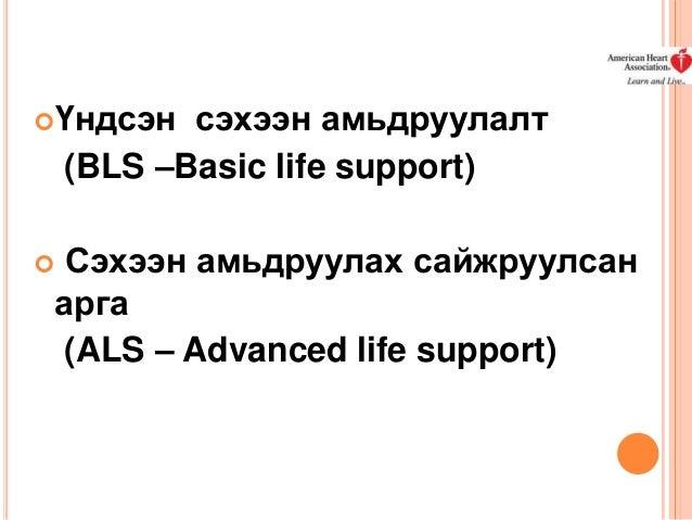 Үндсэн  сэхээн амьдруулалт (BLS –Basic life support)  Сэхээн амьдруулах сайжруулсан арга (ALS – Advanced life support)  