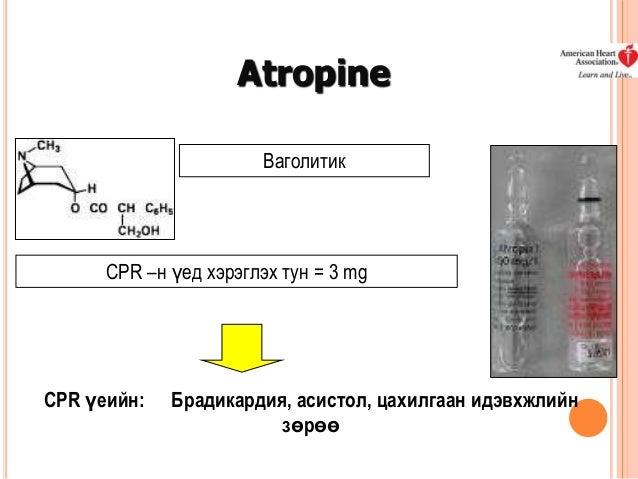 Lidocain Class Ib Аритмийн эсрэг эм (Na-сувгийн хориглогч) Lidocain ихсэх Фибриляцийн босго ихэсгэх  Дефибриляцийн босго и...