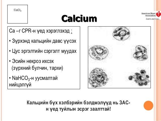 Magnesium-г CPR-н үед хэрэглэхэд:  Magnesium  • Аритмийн эсрэг  • Тархины метаболизмыг бууруулдаг • Антогонист кальци  Dos...
