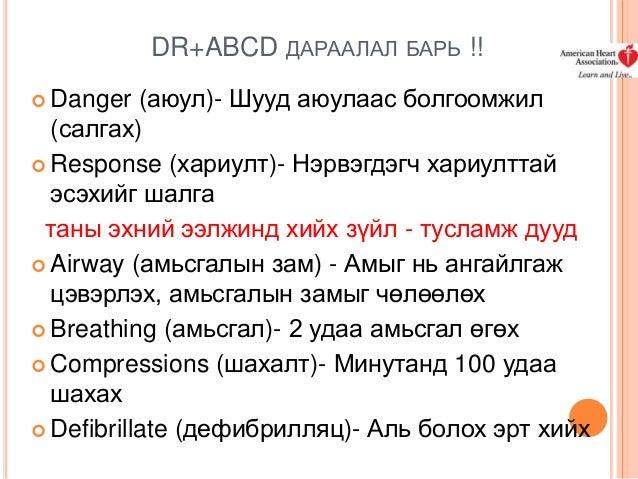 DR+ABCD ДАРААЛАЛ БАРЬ !! (аюул)- Шууд аюулаас болгоомжил (салгах)  Response (хариулт)- Нэрвэгдэгч хариулттай эсэхийг шалг...