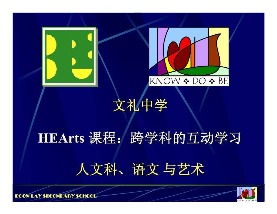 文礼中学         HEArts 课程:跨学科的互动学习                    人文科、语文 与艺术 BOON LAY SECONDARY SCHOOL