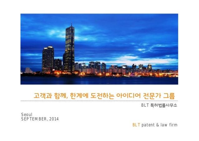 ҅ьҒ ೞԆ  Ҁ أੴג ংٞপ ੴޔй Ӎܖ  BLT ೭ߣܦޑ  BLT patent & law firm  Seoul  SEPTEMBER, 2014